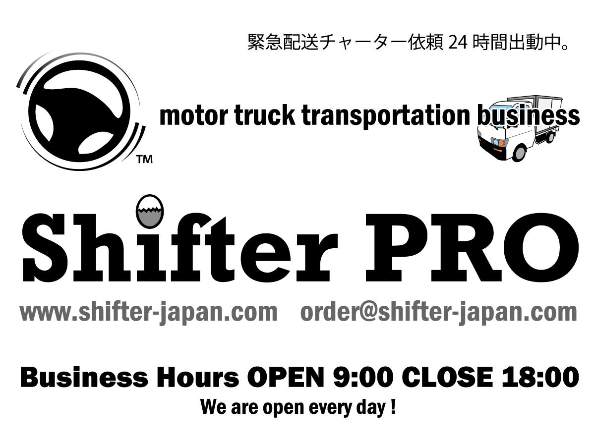 シフタープロ軽貨物配送のブログ