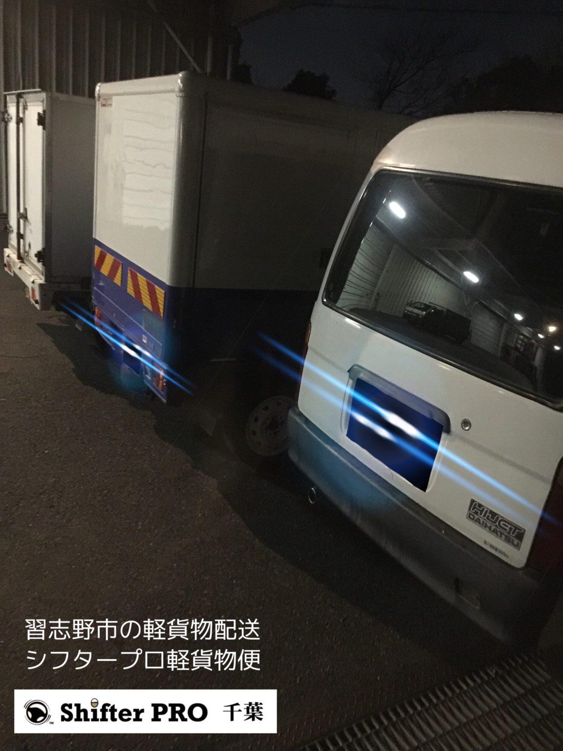 八千代市の配送業者 【軽貨物運送の検証ブログ】
