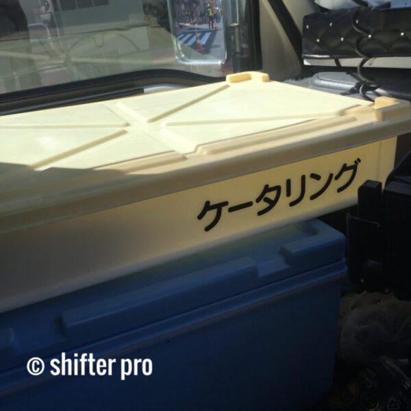 千葉県でケータリング配送のチャーター